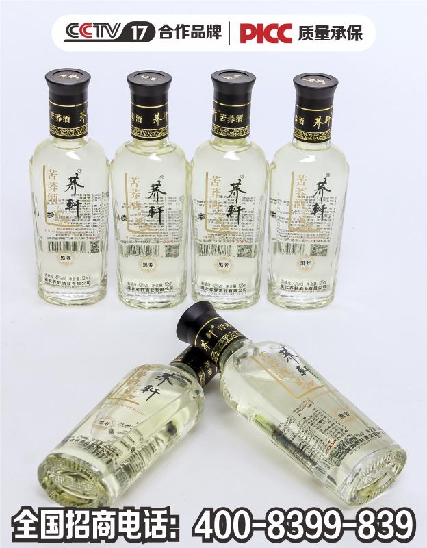 荞轩苦荞酒小酒125ml酒厂自营正品保证!!