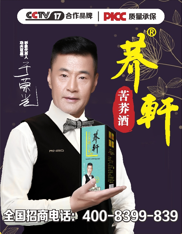 湖北荞轩ope体育电子竞技游戏平台苦荞酒42度黑荞礼盒装