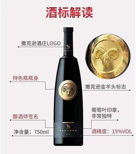 撒克逊金羊头干红葡萄酒