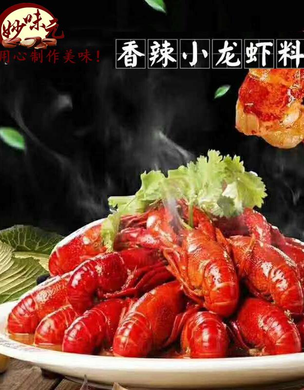 香辣小龙虾酱料