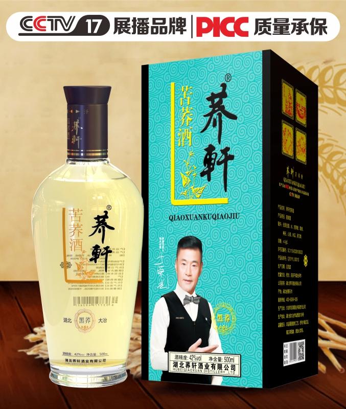 黑荞苦荞酒生产厂家湖北大冶荞轩酒业