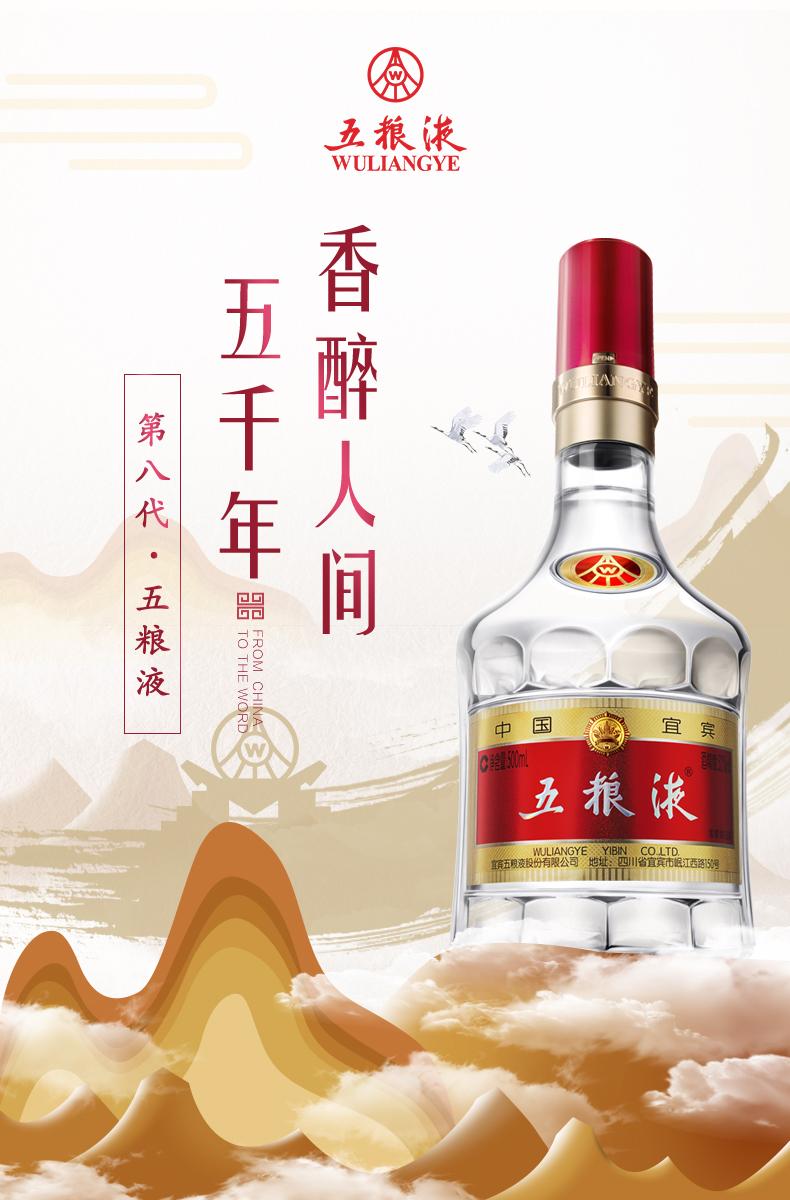 重庆八代五粮液52度浓香型白酒500ml