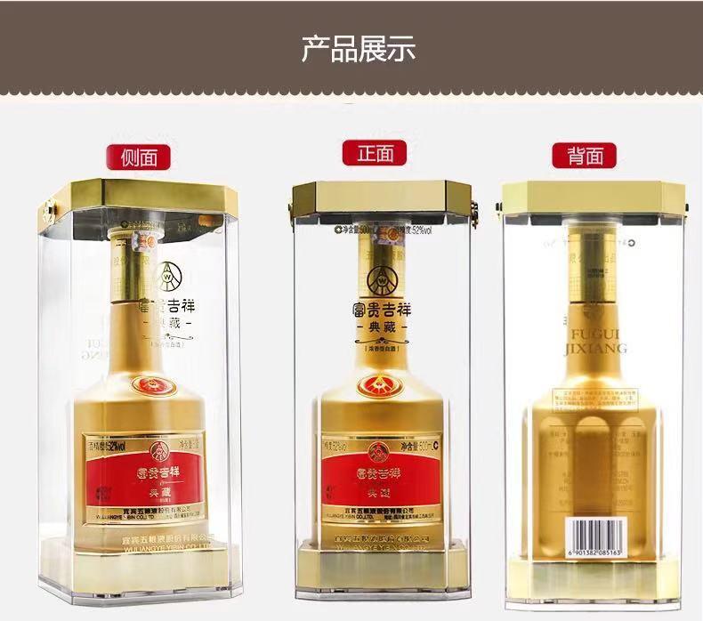 重庆五粮液富贵吉祥典藏52度浓香型白酒
