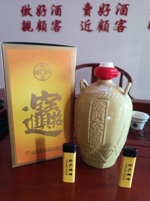 台湾2016年金门高粱酒823纪念扁瓶批发