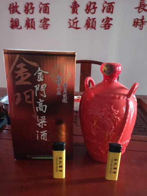 台湾金门高粱酒红盒 823纪念酒2019年免费咨询