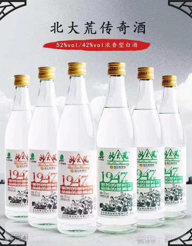 北大荒�A瓶