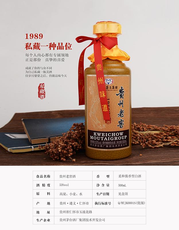 贵州老窖1989私藏色七七影院