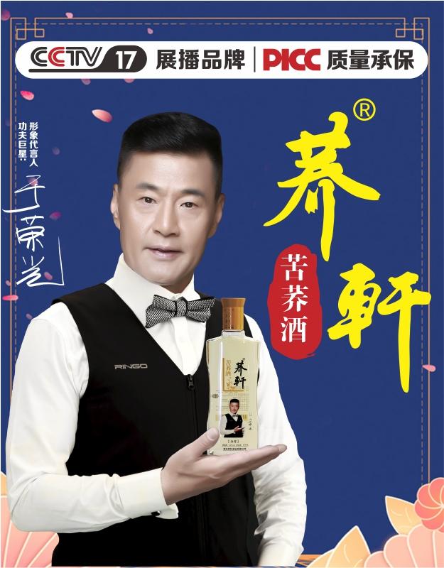 湖北苦荞酒加盟品牌荞轩酒业金荞整箱12瓶全国招商