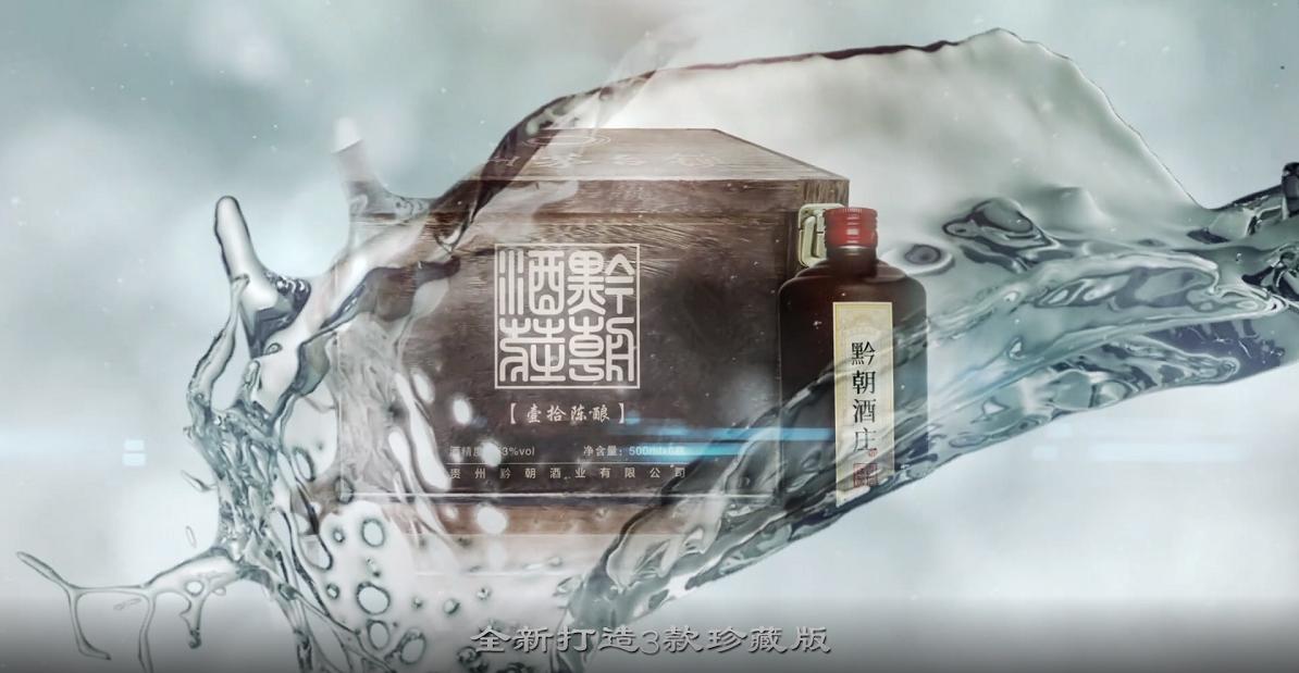 黔朝酒庄20年酱香白酒8年坤沙酒