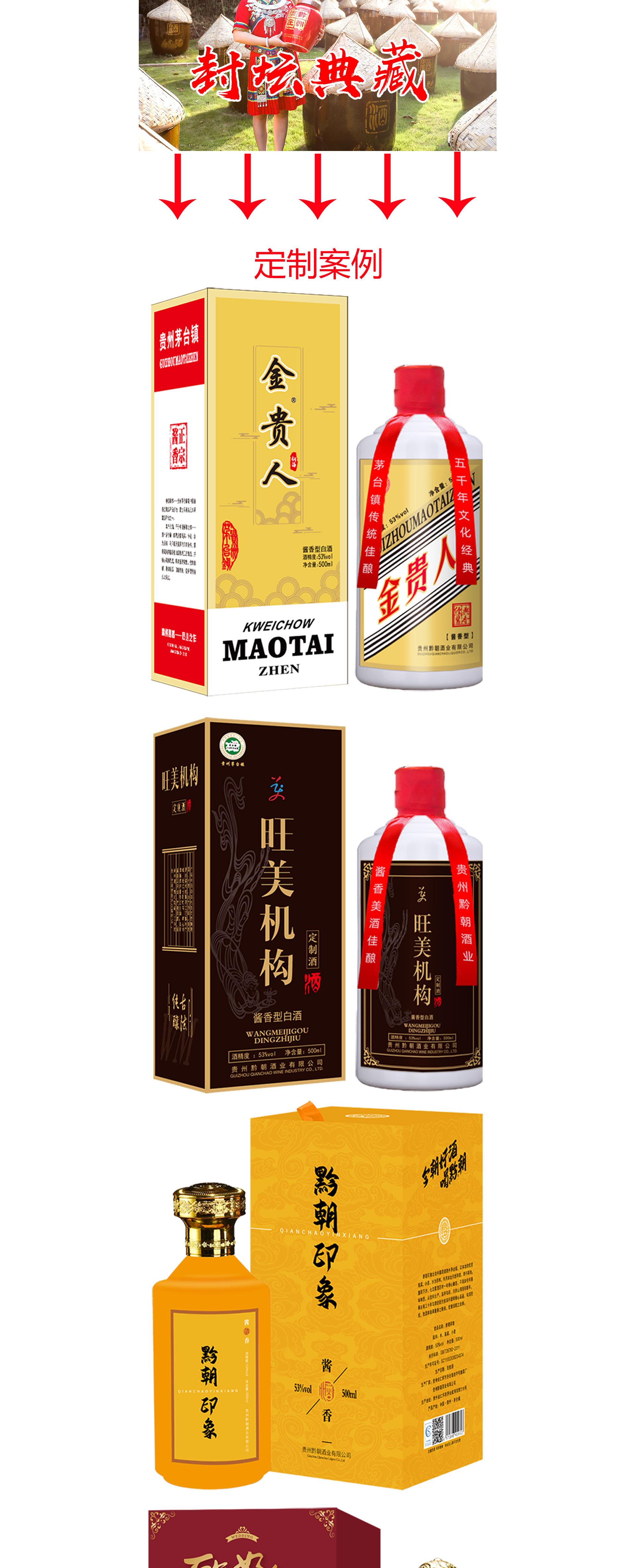 53度茅�_�白酒黔朝酒�f�u香型白酒