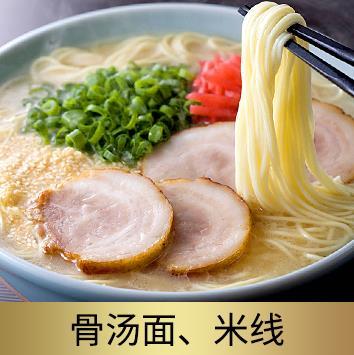 日式豚骨拉面调味酱包 非油炸速食方便面挂面拉面调料