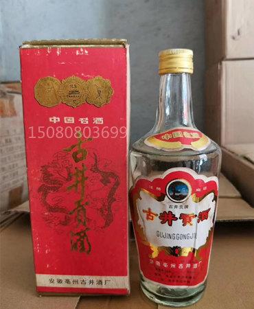 老古井�酒,1990年古井�酒 批�l