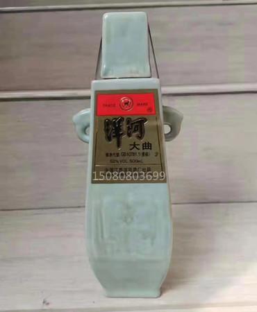 1994年52度洋河大曲招商 老酒回收