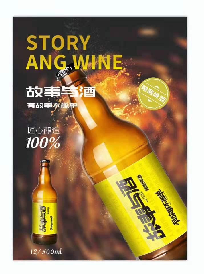 故事与酒精酿啤酒490ml